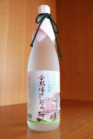 いわしろ高原そば焼酎「合戦場のしだれ桜」01