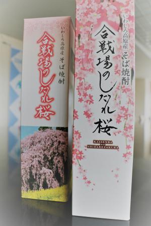 いわしろ高原そば焼酎「合戦場のしだれ桜」04