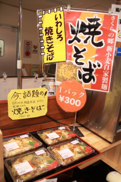 こだわりの自家製麺「いわしろ焼きそば」05