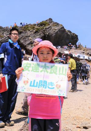 安達太良山山開き 5月21日05