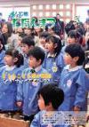 No.78(平成24年5月号)表紙