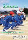 No.79(平成24年6月号)表紙
