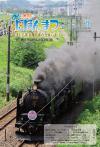 No.82(平成24年9月号)表紙