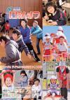 No.86(平成25年1月号)表紙
