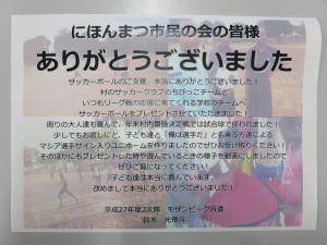 鈴木隊員からの報告書