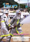 No.95(平成25年10月号)表紙
