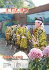 No.96(平成25年11月号)表紙