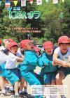No.103(平成26年6月号)表紙