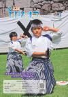 No.106(平成26年9月号)表紙