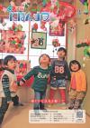 No.112(平成27年3月号)表紙