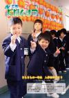No.114(平成27年5月号)表紙