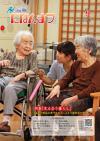 No.118(平成27年9月号)表紙