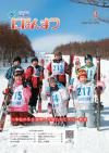No.136(平成29年3月号)表紙