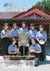 7月号(平成29年7月1日発行)