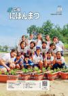 No.143(平成29年10月号)表紙