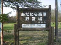 あだたら高原野営(キャンプ)場03