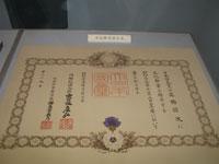 文化勲章授与状の写真