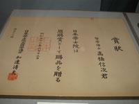 日本学士院恩賜賞の写真