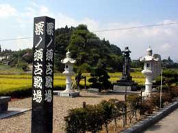 粟ノ須古戦場