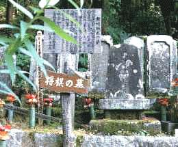 将棋の墓(正覚寺)