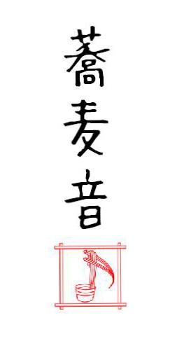 蕎麦音(そばね)01
