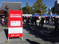 福島県と安達地方の観光物産展01