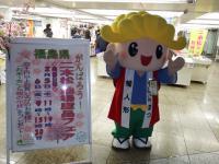 がんばろう!二本松地場産品フェアin新宿003