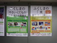 がんばろう!二本松地場産品フェアin新宿006
