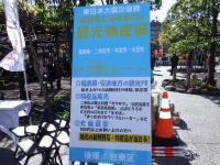 福島県と安達地方の観光物産展002