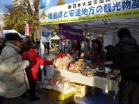 福島県と安達地方の観光物産展005