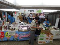 第3回福島県二本松市・本宮市・大玉村観光物産フェア005