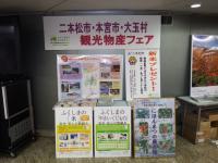第3回福島県二本松市・本宮市・大玉村観光物産フェア006