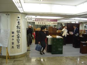 二本松家具フェアin新宿001