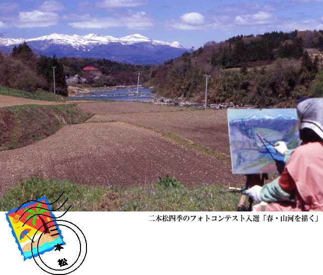 二本松四季のフォトコンテスト入選「春・山河を描く」