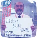 羽賀友信 氏の写真