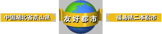 友好都市シンボル 中国湖北省京山県