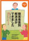 内閣府リーフレット(わかりやすい版)