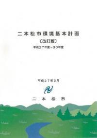 二本松市環境基本計画改訂版表紙