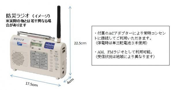 防災ラジオ(通常タイプ)