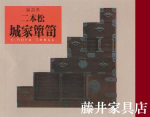 藤井家具店の画像