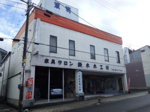 鈴木木工所