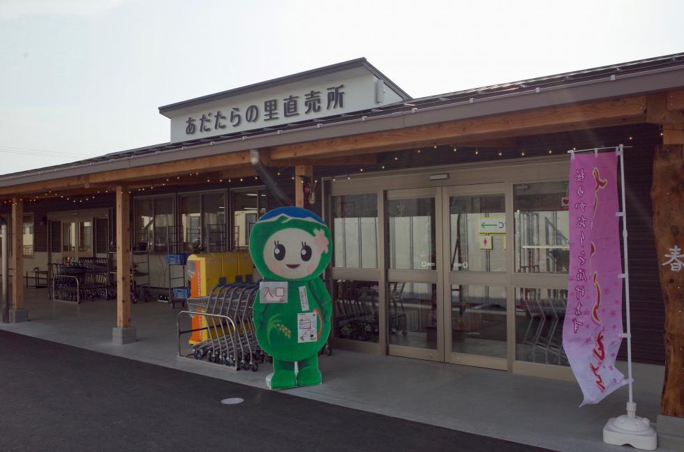Adatara no Sato Direct Sales Store