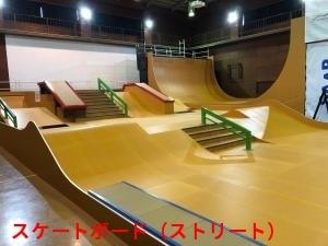 スケートボード(ストリート)