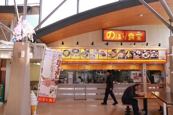 のぼり食堂