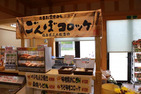 東和ごぼうコロッケ(売場)