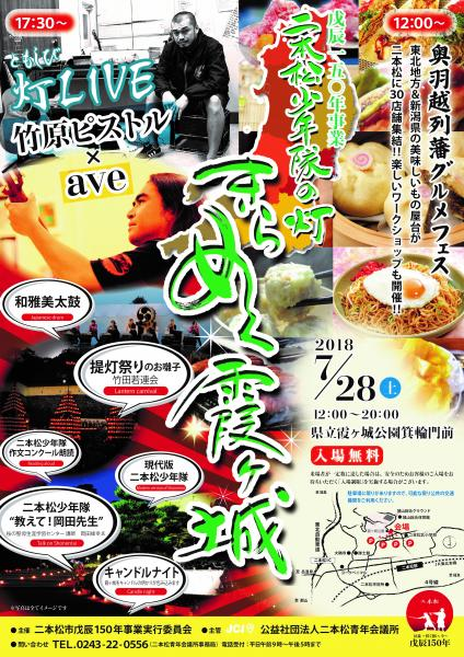 戊辰150イベントポスター