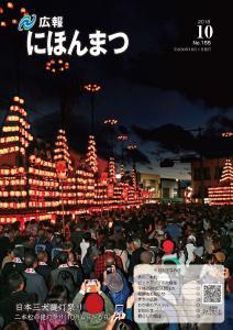 No.155(平成30年10月号)表紙