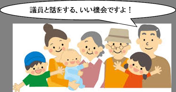 議会報告会挿絵