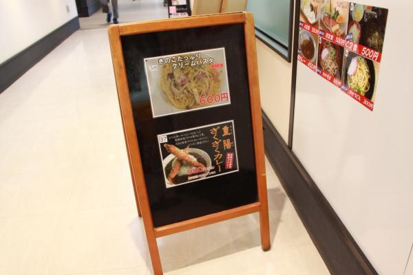 道の駅「安達」智恵子の里_重陽カレー看板