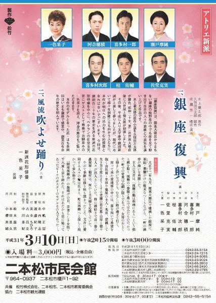 松竹アトリエ新派公演